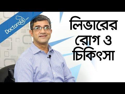 Bangla health tips-লিভার রোগের লক্ষণ ও চিকিৎসা-Liver disease treatment-liver cancer-লিভার ক্যান্সার