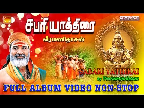 Ayyappan Tamil Mp3 Songs Zip File | Baixar Musica