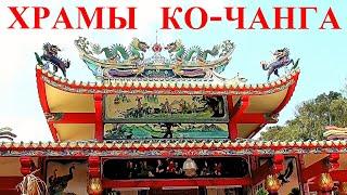 ТАИЛАНД 2020 Ко Чанг КИТАЙСКИЙ ХРАМ Чао По Wat Chao Po Koh Chang