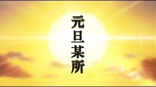 TVアニメ『ゴールデンカムイ』お年玉PV