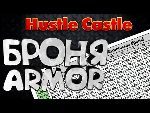 Калькулятор брони Hustle Castle😎Armor Calculator😎Magic Arm
