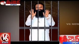 Baba gurmeet ram rahim singh sentenced to 10 years | teenmaar news | v6 news