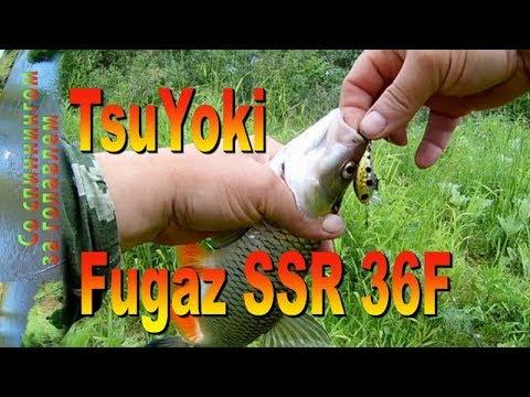 Рыбалка на спиннинг после дождя. Разловил воблер TsuYoki Fugaz SSR 36F .