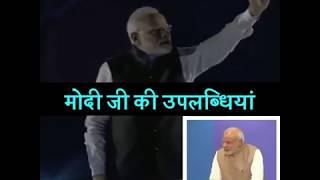 इस वीडियो में देखिए मोदी जी की 4 साल की उपलब्धियां