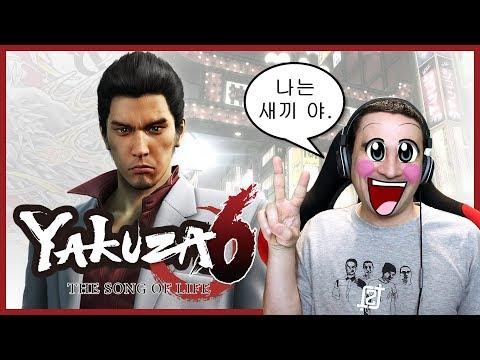 ΜΑΓΚΑΣ ΣΤΗΝ ΙΑΠΩΝΙΑ! (Yakuza 6: The Song Of Life)