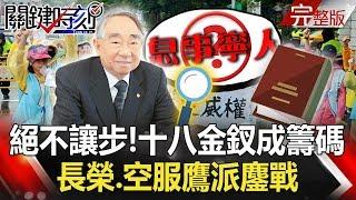 關鍵時刻 20190701節目播出版(有字幕)