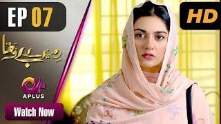 Pakistani Drama | Mere Bewafa - Episode 7 | Aplus Dramas | Agha Ali, Sarah Khan, Zhalay Sarhadi