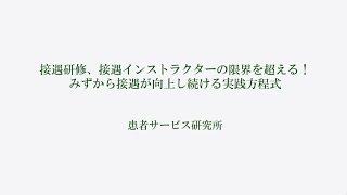 患者サービス研究所・三好章樹です。 ◇医療機関の接遇が、「接遇研修や...