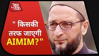 Bihar Result पर बड़ा सवाल- जरूरत पड़ने पर NDA की तरफ जाएगी ओवैसी की पार्टी AIMIM?
