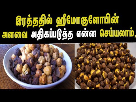 Roasted Grams Health benefits - Tamil Health & beauty Tips