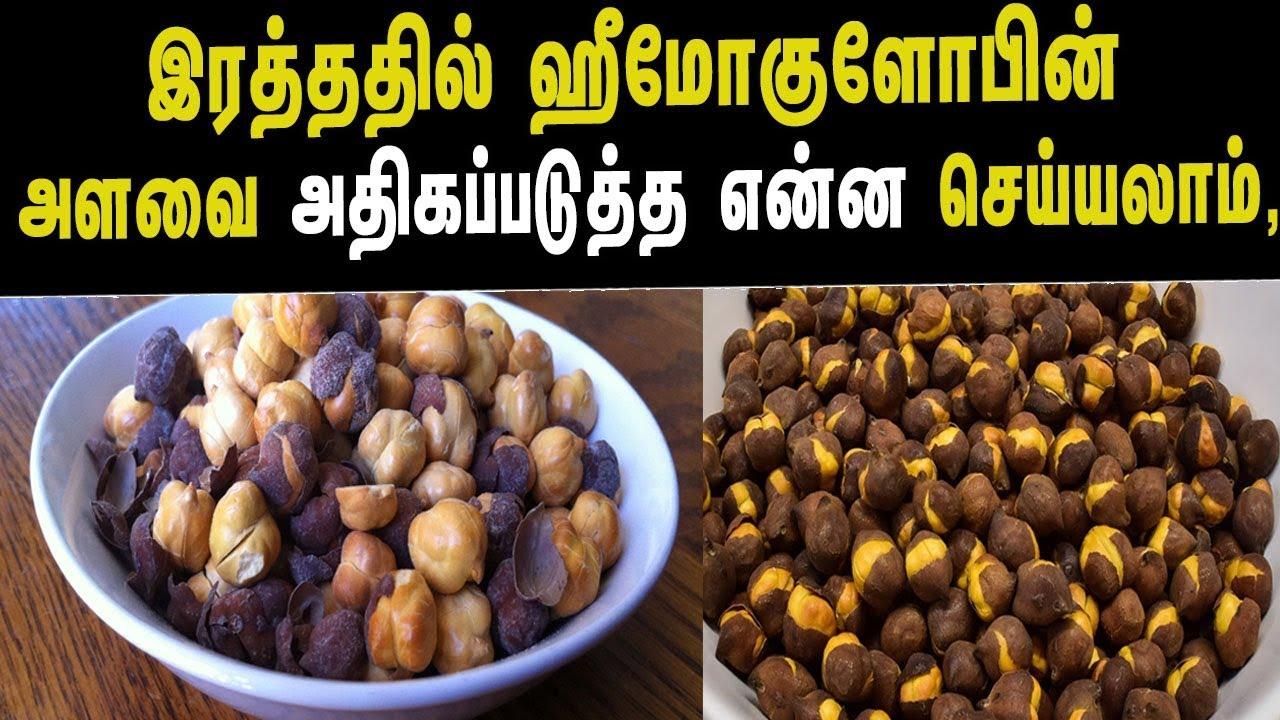 Roasted Grams Health benefits - Tamil Health & beauty Tips ...