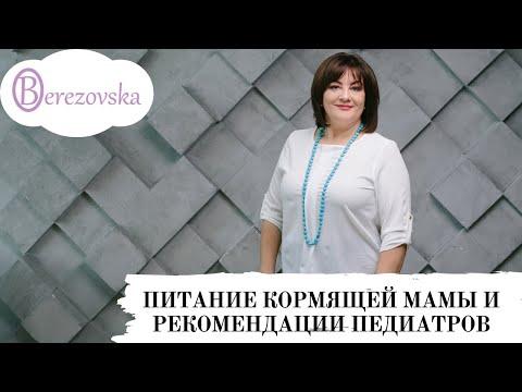 Питание кормящей мамы и рекомендации педиатров - Др. Елена Березовская -