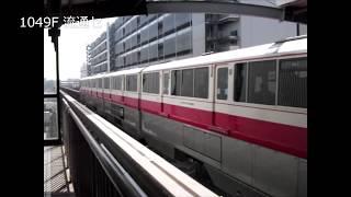 東京モノレール1000形 発着・通過集