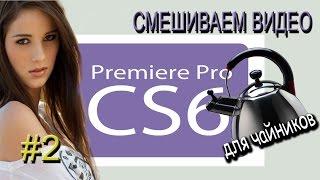 Урок по наложению  видео с помощью Adobe premiere pro cs6 (Адоб премьер про).