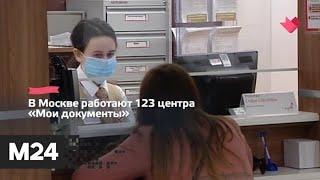 """""""Это наш город"""": в центрах """"Мои документы"""" будут предоставлять еще три услуги ПФР - Москва 24"""