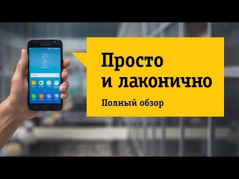 Смартфон Samsung Galaxy J3 2017 (SM-J330F) - Обзор. Узнать характеристики, фишки и отзывы.