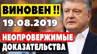 БУДЕТ СИДЕТЬ! - 19.08.2019 - ПОРОШЕНКО ДОБЕГАЛСЯ