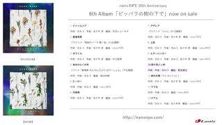 【試聴動画】nano.RIPE 6th Album「ピッパラの樹の下で」