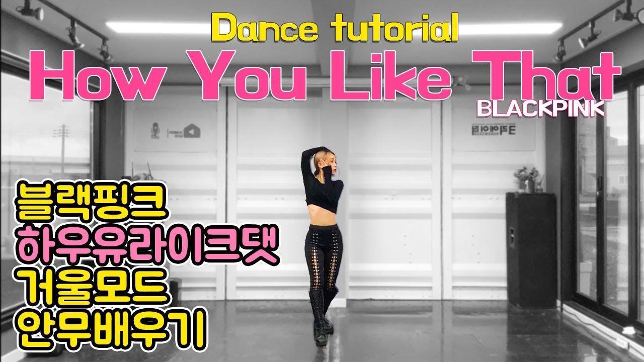 [Tutorial] K-pop Dance Tutorial / BLACKPINK How You Like That 안무배우기 거울모드 느리게 / PRIIMEBTCHS 프라임비치스