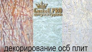 ОСБ - ДЕКОРИРОВАНИЕ. 3 способа декоративной покраски ОСБ плит в домашних условиях.  OSB - DECORATION