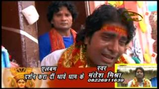 2013 Durga Puja Songs | Kaise Chhori Mai Achara Ke Kor | Mantesh Mishra