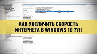 Как увеличить скорость интернета в Windows 10