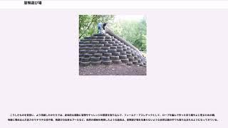 冒険遊び場, by Wikipedia https://ja.wikipedia.org/wiki?curid=519029...
