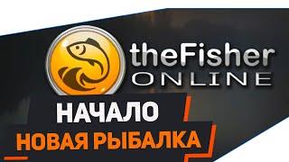 НАЧАЛО НОВАЯ РЫБАЛКА The Fisher Online