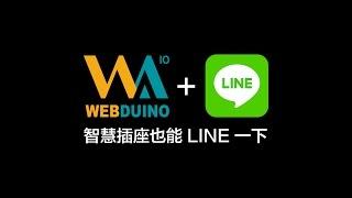 Webduino - 用 LINE 開關燈 ( 智慧插座應用 )