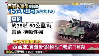 解放軍西藏實彈演習 模擬「高原作戰」震懾印度
