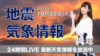 【LIVE】 最新地震・気象情報 ウェザーニュースLiVE 2019年10月22日(火)