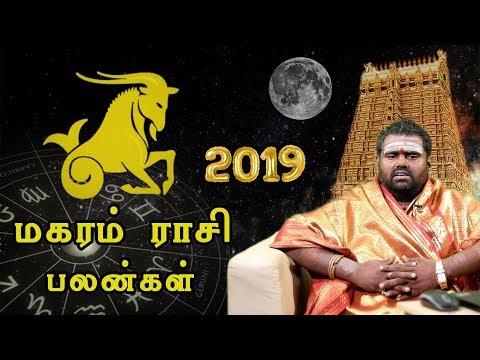 மகரம் ராசி | 2019ம் ஆண்டு ராசி பலன்கள் | Magaram Rasi Palangal 2019 | Capricorn
