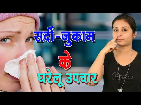 सर्दी-जुकाम के घरेलू उपचार Home Remedies For Cold & Cough   Common Cold Home Remedies At Home