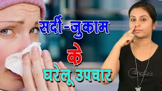 सर्दी-जुकाम के घरेलू उपचार Home Remedies For Cold & Cough | Common Cold Home Remedies At Home