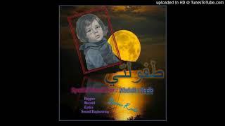 طفولتي - Tfolty (YasserKodb)