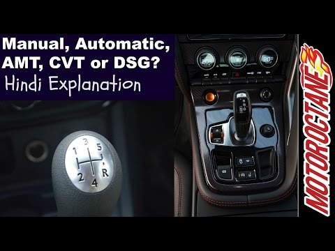 Know everything about Automatic, CVT, AMT & DSG in 5 minutes - हिन्दी में