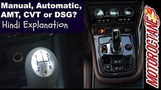 AMT vs CVT vs DSG vs Manual vs Automatic Transmission Comparison - हिन्दी में | MotorOctane