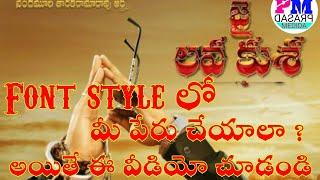 How to create jai lava kusa movie name style in your name||prasadmedida||