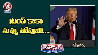Donald Trump 2nd Day In India | Teenmaar News