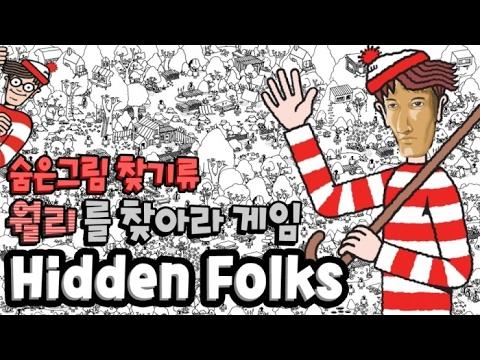 월리를 찾아서 같은 게임 눈빠진다 - 숨은그림찾기 - Hidden folks image