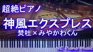 【超絶ピアノ】神風エクスプレス / 焚吐×みやかわくん (アニメ「名探偵コナン」ED)【フル full】