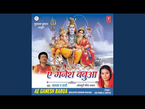 Haali Pakde E Ganesh Babuaa