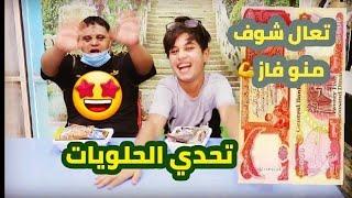 تحدي الحلويات تعال شوف منو فاز بجائزة 50 الف /مؤمل العبادي