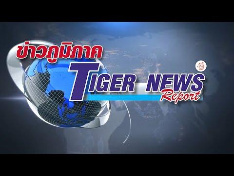Tiger News TV ข่าวภูมิภาค 27 กรกฎาคม 2564