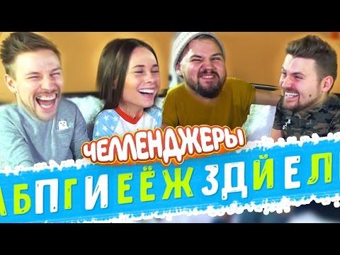 ПРОДОЛЖИ ФРАЗУ ЧЕЛЛЕНДЖ