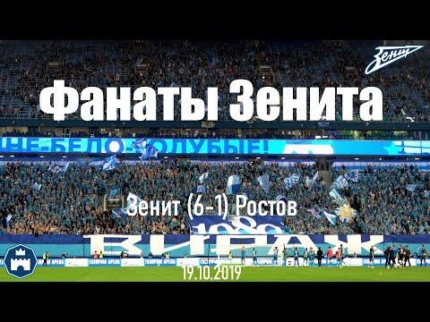 Зенит-Ростов 19.10.2019