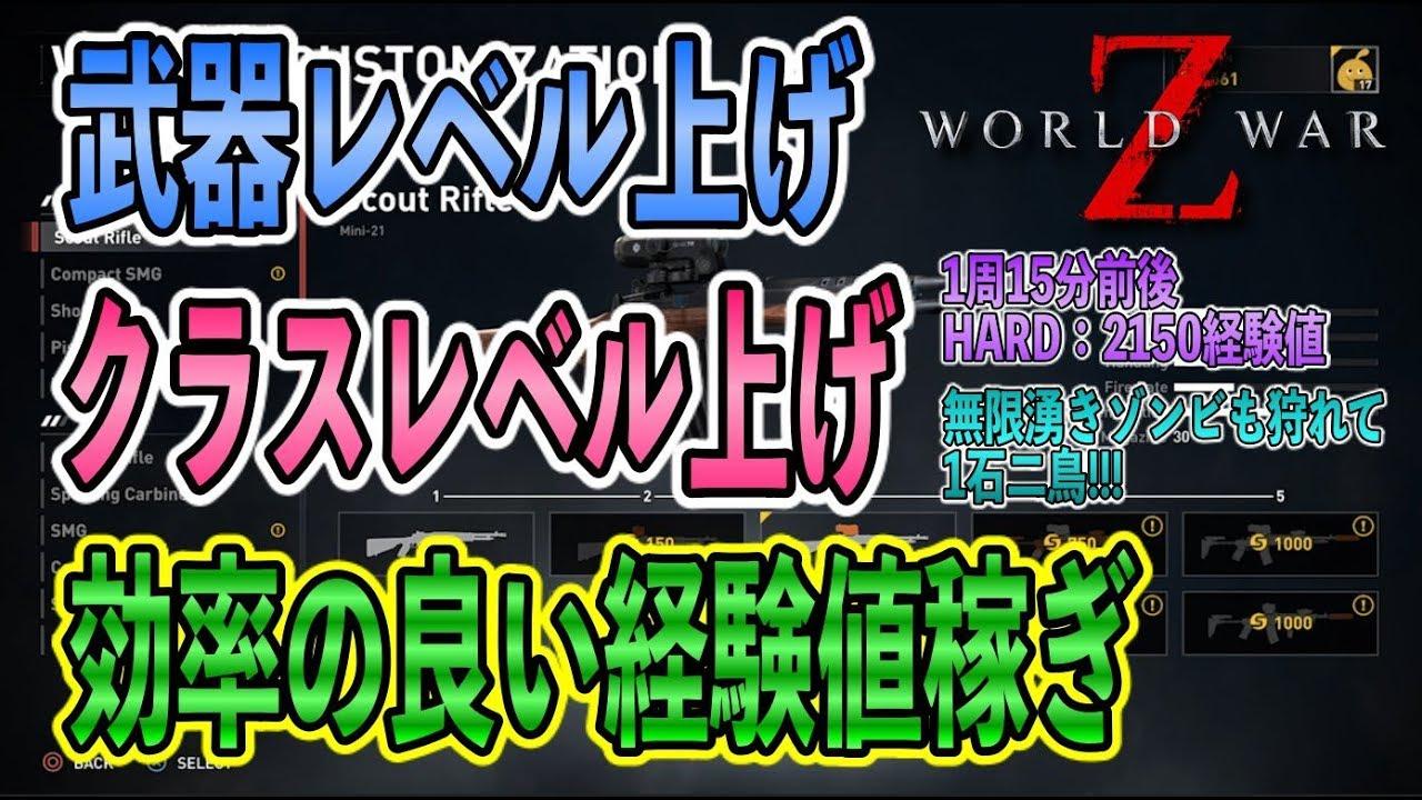 上げ レベル ワールド z ウォー