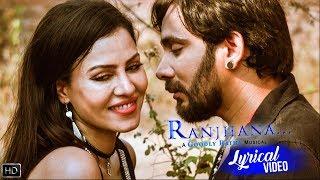 Ranjhana Lyrical Odia Music Album Chinmay Kavya Humane Sagar Goodly Rath