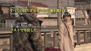 青春ヒップホップ映画の金字塔「SR サイタマノラッパー」のスタッフ、キ...