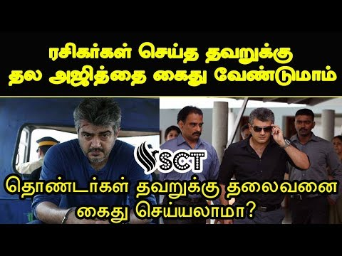Reply To Political People Who Ask to File FIR against Our Thala   Viswasam